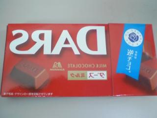 Dars Gyaku-choco