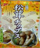 matsutake-chips